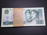 90年老版2元人民币