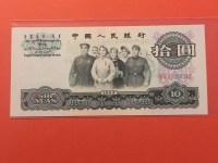 十元大团结钞票值多少钱
