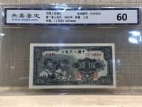 10元纸币第一套