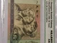 第四套人民币80版50的