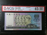 90版100元人民币连号全新价格