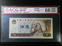 80版5元人民币