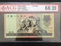 人民币50元 90年
