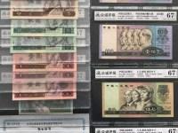 人民币 80年50元人民币