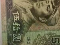 1980版本 50元