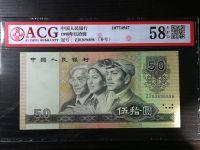 90版50元补号人民币价格