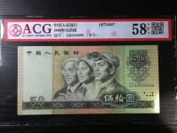 1990年旧币50元
