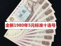 80版5元苍松