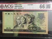 1990版50元人民