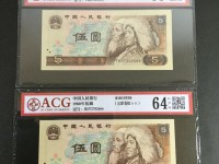 人民币1980年5元荧光