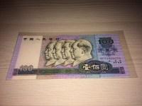90版100元人民-币价格