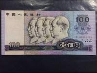 90版第四套人民币价100元价格表