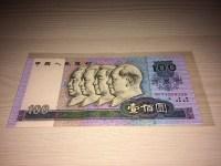 1990年100元人民币估价