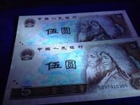 1980年人民币5元纸币