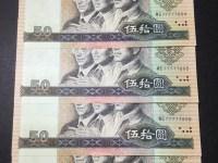 1990年版的50元人民币