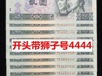 8888的90版2元钱价值多少钱