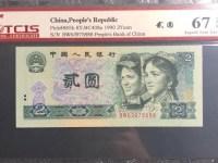 1990年2元绿幽灵
