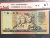 人民币90版50 100元