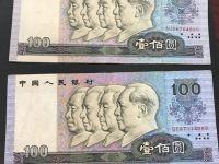 90年100元旧钞票