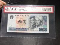 第四套10元钱纸币
