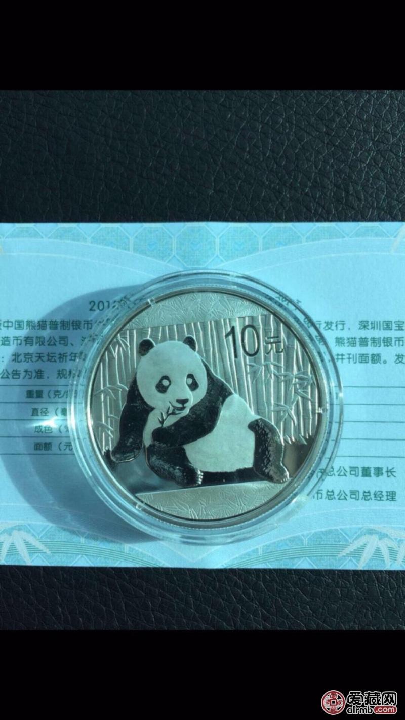 2015年熊猫银币.金币