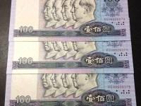 90版100元百连号人民币价格表