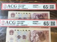 第四版人民币1元红金龙