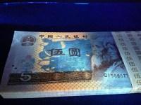 第四套人民币5元币