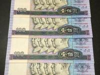 100元的90版