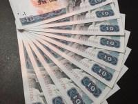 第四套80版10元人民币