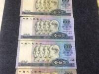 100元人民币90年代