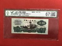 1960年中国2元人民币价格