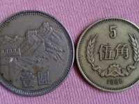 80版1元红金龙
