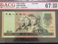 90年100和50元值多少钱