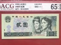 老版1980年的2元
