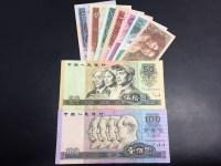 1990年50元旧版人民币
