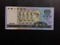 90年100元国库券值多少钱