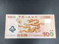生肖龙钞三联