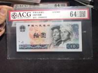 80年到10元