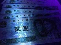 第四套人民币1990版2元