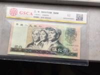 50圆人民币80版