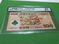 龙钞35连体钞