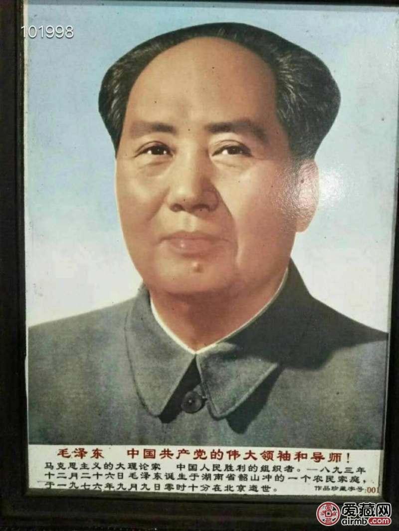 *瓷板框画《毛主席》挂画