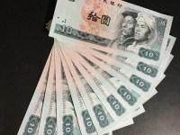 1980年的10纸币