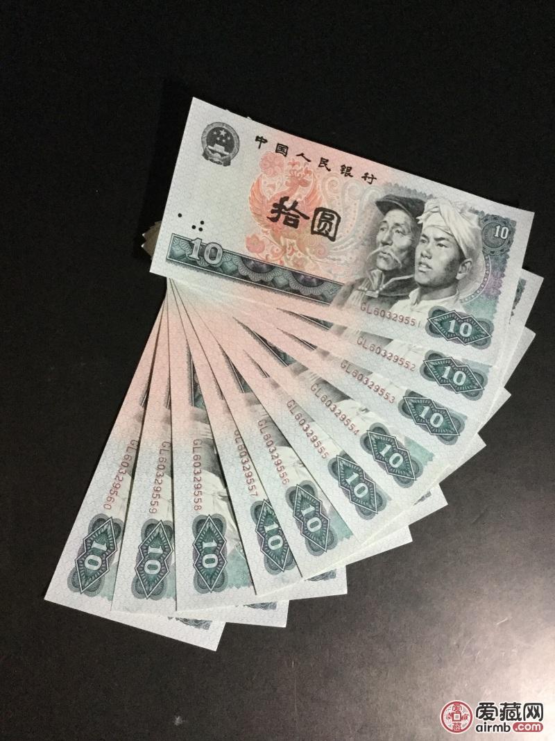 80年10元标10连号: