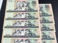 90年50元 纸币