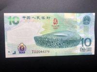 奥运钞什么价可以买