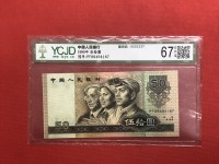 第四套人民币币王50元
