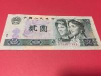 第四版人民币80年2元