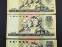 旧版50元90年的